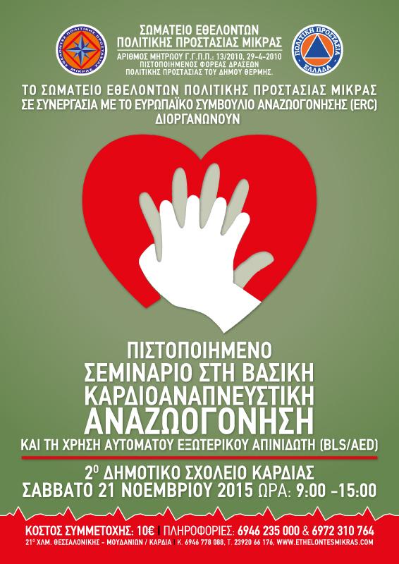 Αφίσα-Καρπα---Τρίλοφος