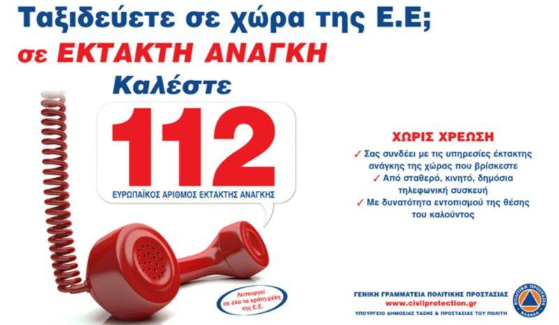 11 Φεβρουαρίου – Ευρωπαϊκή Ημέρα του «112»