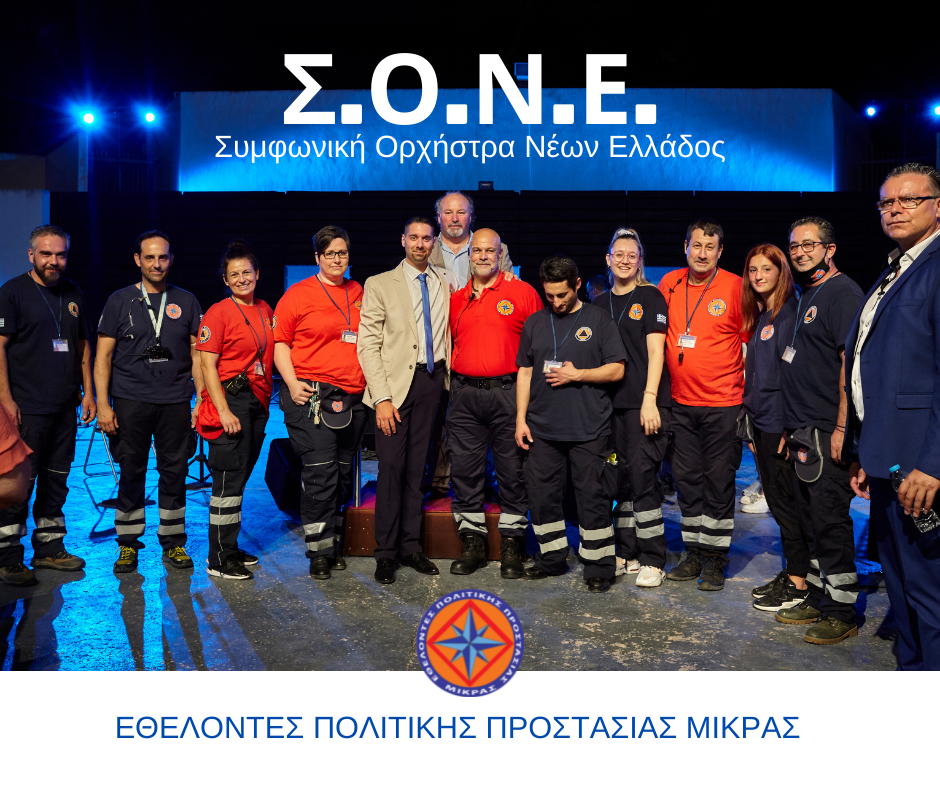 You are currently viewing ΣΟΝΕ – Εκεί που τα Όνειρα Ανθίζουν